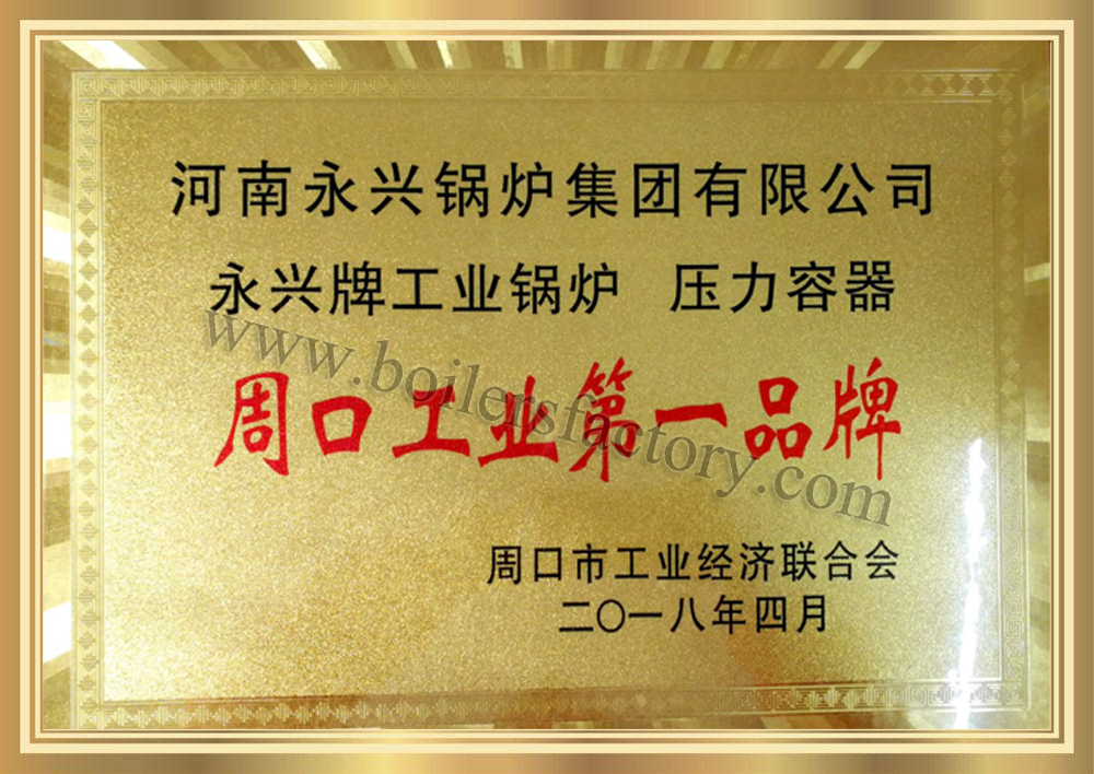 TOP ONE BRAND of Zhoukou Industry - Yongxing Brand