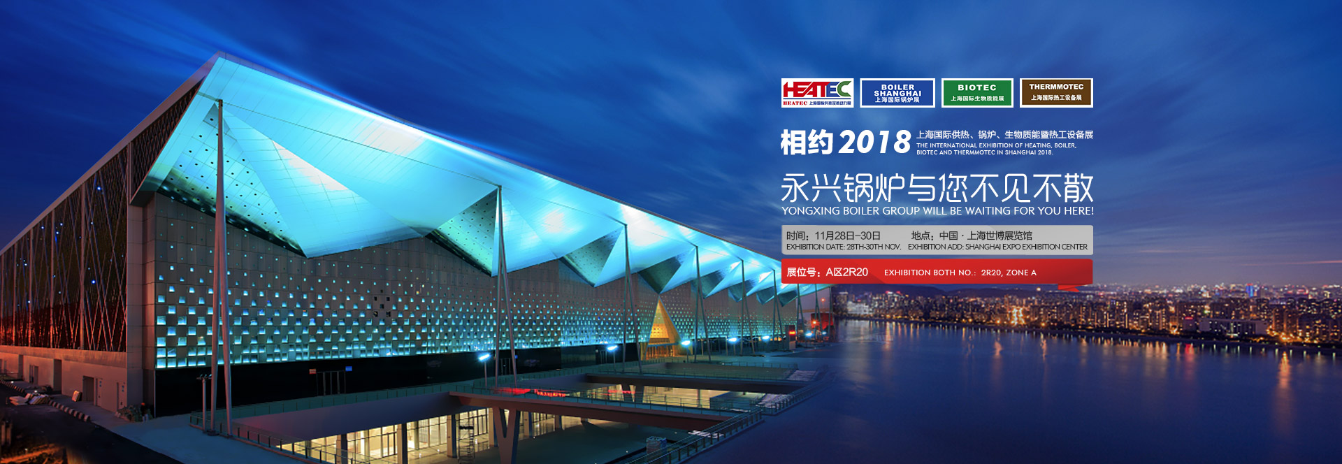 The International Exhibition of Heating, Boiler, Biotec and Thermmotec in Shanghai 2018