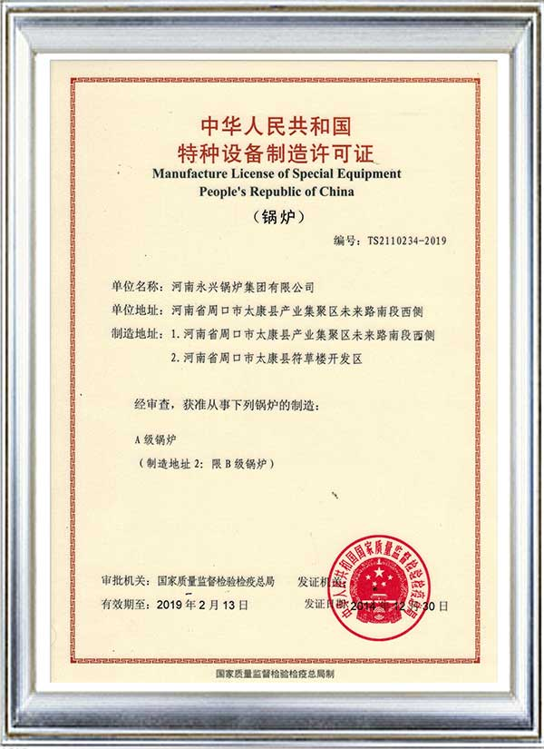 Boiler Manufacture Licence