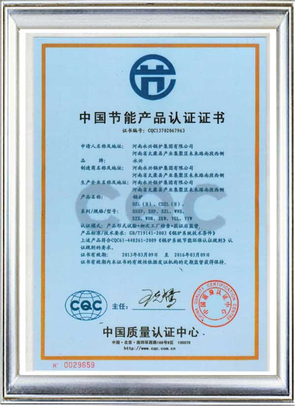 Chinese Energy-saving Product Certification