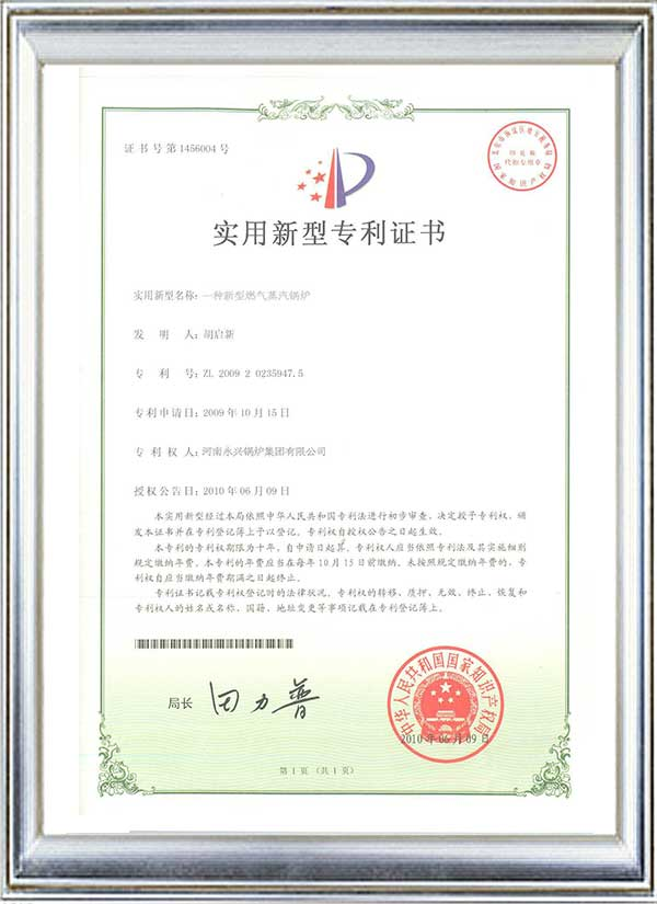 New Type Gas Steam Boiler Patent Certificate
