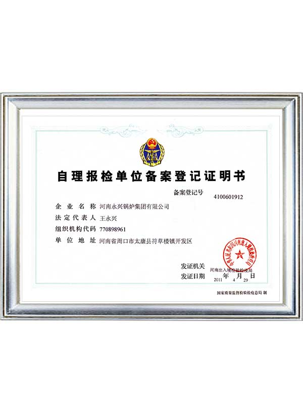 Certificate of Registration of The Unit of Self-Care Inspection