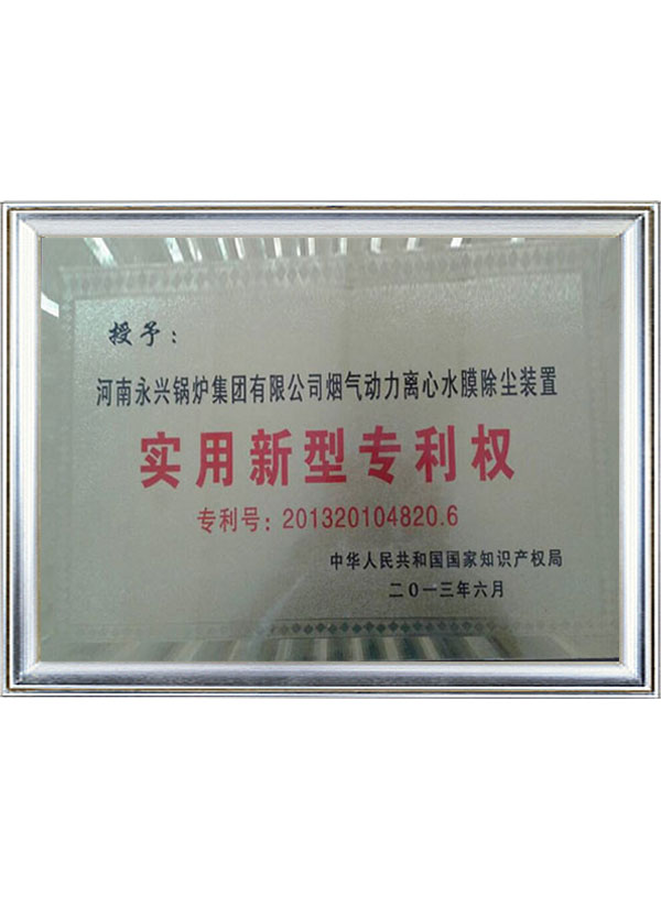 Utility New Type Patent Of Flue Gas Driven Centrifugal Water Film Dedusting Devi